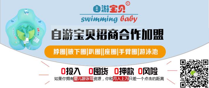 自游宝贝婴儿游泳圈
