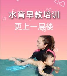 婴儿游泳培训